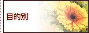 目的別 ミニ観葉植物 寄植え ローズガーデン