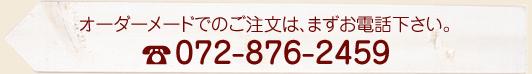 オーダーメードでのご注文は、まずはお電話下さい。